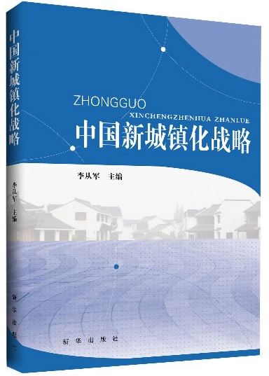 Zhongguo Xinchengzhenhua Zhanlue (New Urbanization Strategy of China)